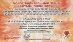 Приглашаем на благотворительный концерт!!!
